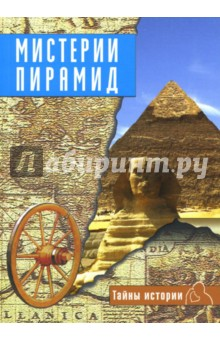 Тайны истории. Мистерии пирамид - Анджела Черинотти