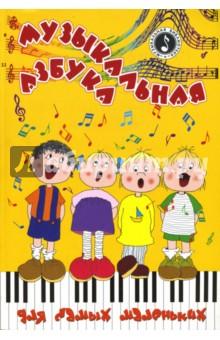 Музыкальная азбука для самых маленьких - Нина Горошко