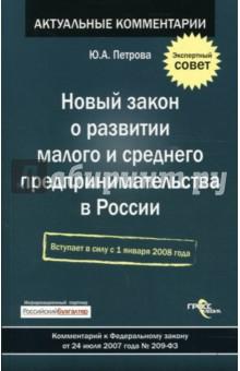 Новый закон о развитии малого и среднего предпринимательства в России - Юлия Петрова