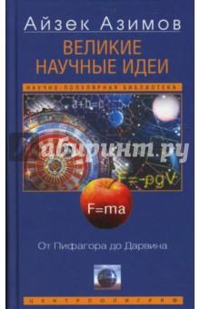 Великие научные идеи. От Пифагора до Дарвина - Айзек Азимов