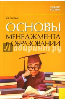 Основы менеджмента в образовании - Михаил Гончаров