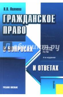Гражданское право в вопросах и ответах - Валентина Пиляева