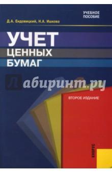 Учет ценных бумаг - Дмитрий Ендовицкий