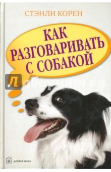 Как разговаривать с собакой - Стэнли Корен изображение обложки