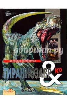 Тираннозавр & Ко - М. Банфи
