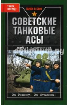 Советские танковые асы - Михаил Барятинский