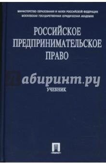 Российское предпринимательское право - Алексеева, Андреев, Андреева