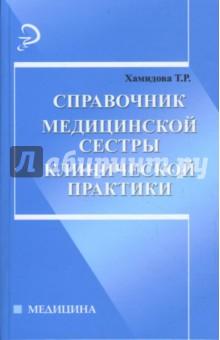 Справочник медицинской сестры клинической практики - Т. Хамидова