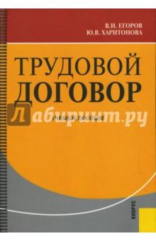 Трудовой договор: учебное пособие - Харитонова, Егоров