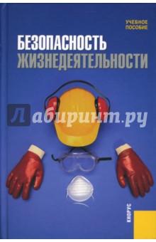 Безопасность жизнедеятельности - А. Сидоров
