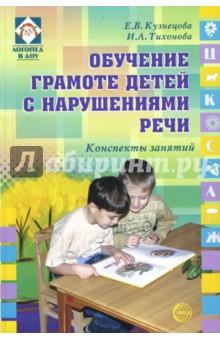 Обучение грамоте детей с нарушениями речи. Конспекты занятий - Кузнецова, Тихонова