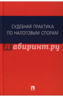 Судебная практика по налоговым спорам - Б. Бзгоева