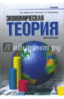 Экономическая теория. Краткий курс: учебник - Камаев, Ильчиков, Борисовская