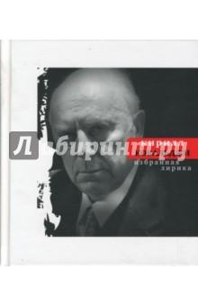 Избранная лирика - Кирилл Ковальджи