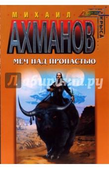 Меч над пропастью - Михаил Ахманов