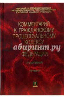 Комментарий к гражданскому процессуальному кодексу Российской Федерации. 4-е издание - Геннадий Жилин