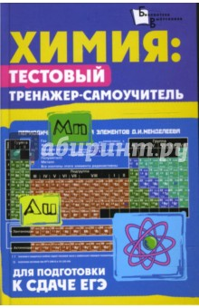 Химия: тестовый тренажер-самоучитель для подготовки к сдаче ЕГЭ - Келина, Безручко