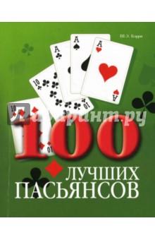 100 лучших пасьянсов - Шейла Бэрри