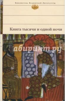 Книга тысячи и одной ночи: избранные сказки