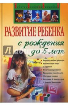 Развитие ребенка с рождения до 5 лет - В. Дмитриева