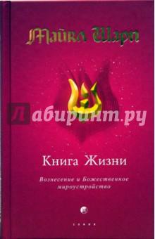 Книга Жизни: Вознесение и Божественное мироустройство - Майкл Шарп