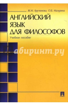 Английский язык для философов. Учебное пособие - Мазурина, Арутюнова