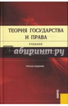 Теория государства и права - А.В. Малько