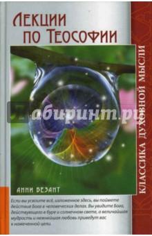 Лекции по теософии. 2-е издание - Анни Безант