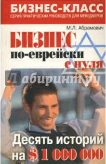 Бизнес по-еврейски с нуля. Десять историй на $1 000 000 - Михаил Абрамович