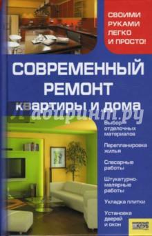 Современный ремонт квартиры и дома - Виктор Мосякин
