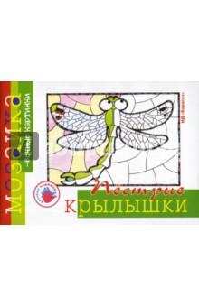 Пестрые крылышки. Альбом для детского художественного творчества.