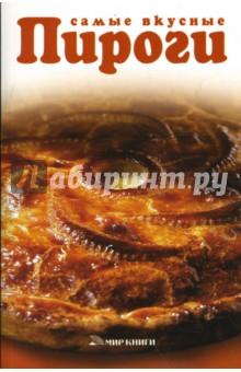 Самые вкусные пироги - Т. Левкина