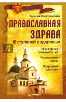 Православная здрава - Валерия Христолюбова