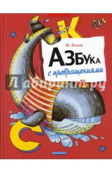 Азбука с превращениями - Михаил Яснов