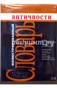 Иллюстрированный словарь античности - Фридрих Любкер