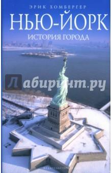 Нью-Йорк: история города - Эрик Хомбергер изображение обложки