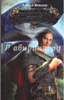Добровольная жертва - Наталья Метелева