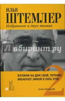 Избранное. Том 2: Биографические повести - Илья Штемлер
