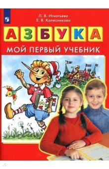 Колесникова, Игнатьева: Азбука. Мой первый учебник