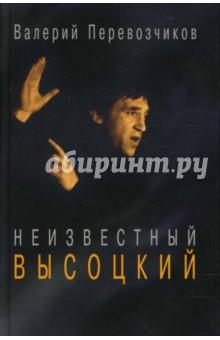 Неизвестный Высоцкий - Валерий Перевозчиков