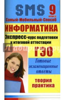 Информатика. Экспресс-курс подготовки к итоговой аттестации. 9 класс - Ирина Гусева