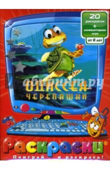 Раскраски: Одиссея черепашки (компьютерная игра), (+CDpc)