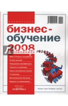 Бизнес-обучение. Навигатор 2008 изображение обложки