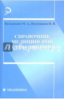 кольяшкин справочник медицинской сестры диетолога скачать
