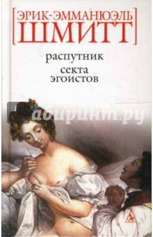 Распутник. Секта эгоистов - Эрик-Эмманюэль Шмитт