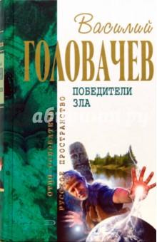 Победители зла - Василий Головачев
