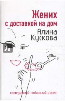 Жених с доставкой на дом - Алина Кускова