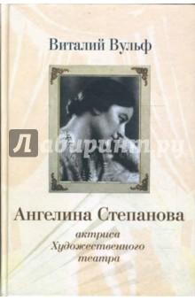 Ангелина Иосифовна Степанова - актриса Художественного театра - Виталий Вульф