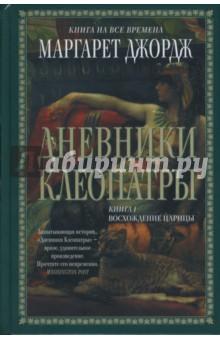 Дневники клеопатры книжка 1 восхождение королевы книжку