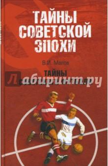 Тайны советского футбола - Владимир Малов